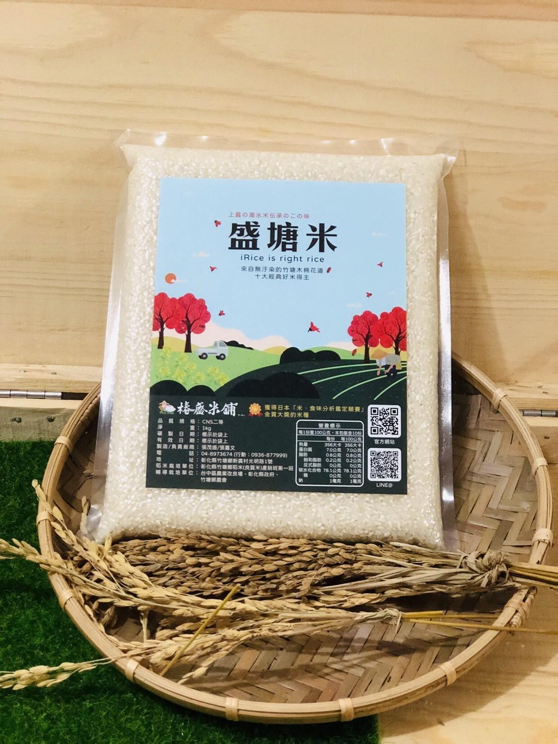 盛塘米1KG